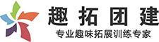 深圳拓展_提供个性化深圳企业拓展团建培训解决方案 客服热线400 086 8676