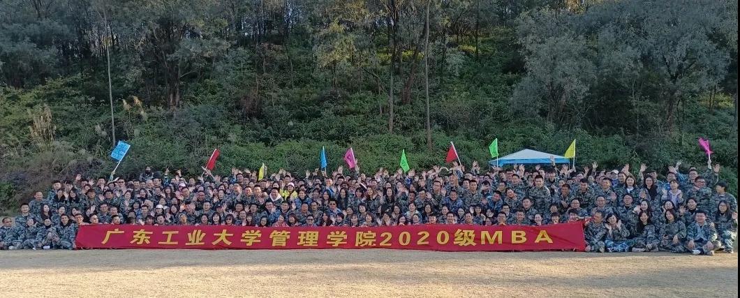 【活动回顾】广东工业大学管理学院2020级MBA五龙山庄拓展之旅圆满结束!
